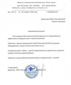 Парки Крыма отзыв